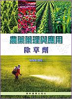 農藥藥理與應用─除草劑