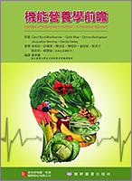 機能營養學前瞻(Wardlaw's Perspectives in Nutrition:A Functional Approach)