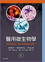 醫用微生物學(MEDICAL MICROBIOLOGY) (第8版)