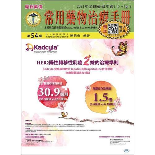 常用藥物治療手冊(第54期) 2021~2022 -贈送-1.電子藥典2.交互作用3.辨識查詢4.健檢平台