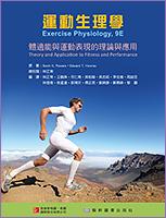 運動生理學:體適能與運動表現的理論與應用(Exercise Physiology:Theory and Application to Fitness and Performance, 9E)