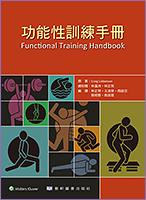 功能性訓練手冊(Functional Training HandbooK)