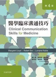 醫學臨床溝通技巧-第四版
