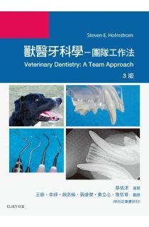 獸醫牙科學 第三版