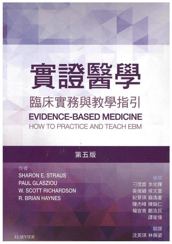 實證醫學(第五版)