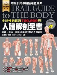 人體解剖全書-增訂版