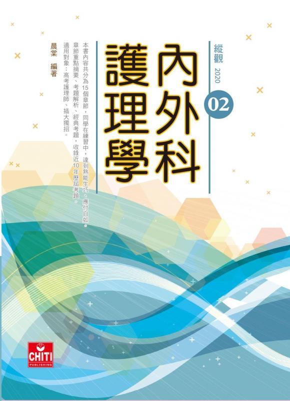 縱觀(02)-內外科護理學