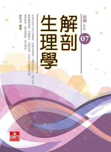 縱觀 (7)-解剖生理學