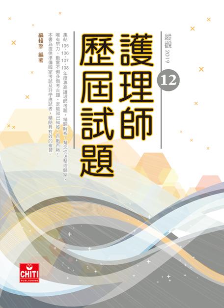 縱觀(12)-護理師歷屆試題