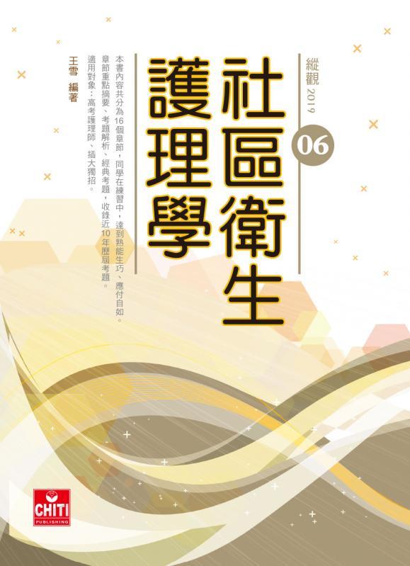 縱觀(06)-社區衛生護理學