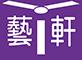 藝軒圖書出版社